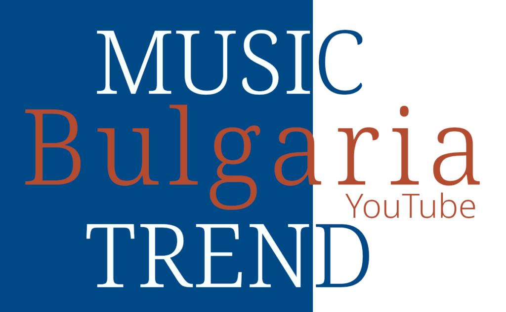 ブルガリア 音楽 トレンド BG Bulgaria