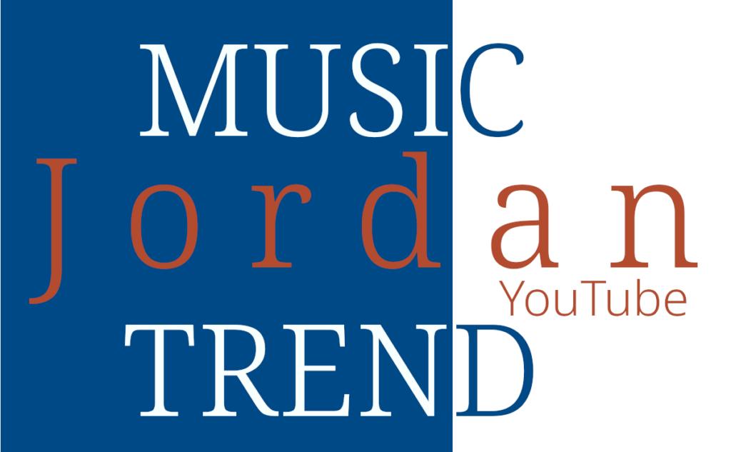 ヨルダン 音楽 トレンド Jordan Music Trend