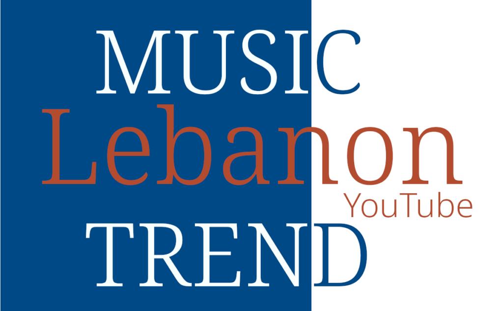 レバノン 音楽 トレンド Lebanese Music Trend