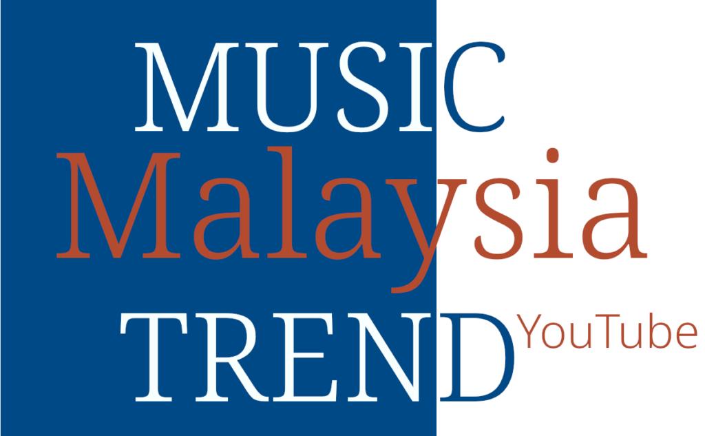 マレーシア 音楽 トレンド Malaysian Music Trend