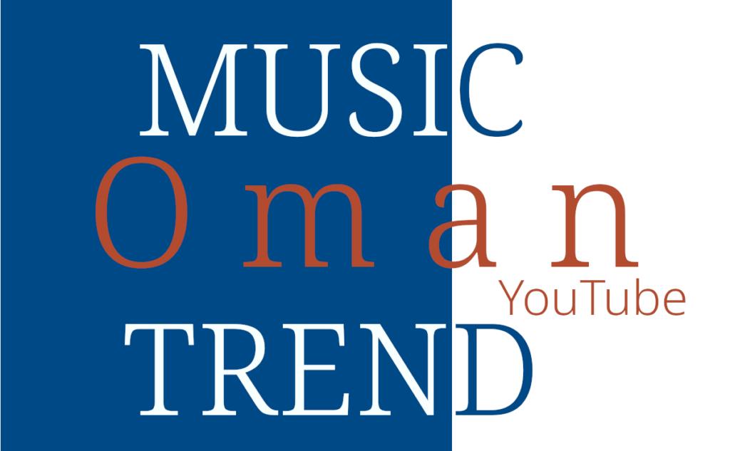 オマーン 音楽 トレンド OM Oman Music Trend