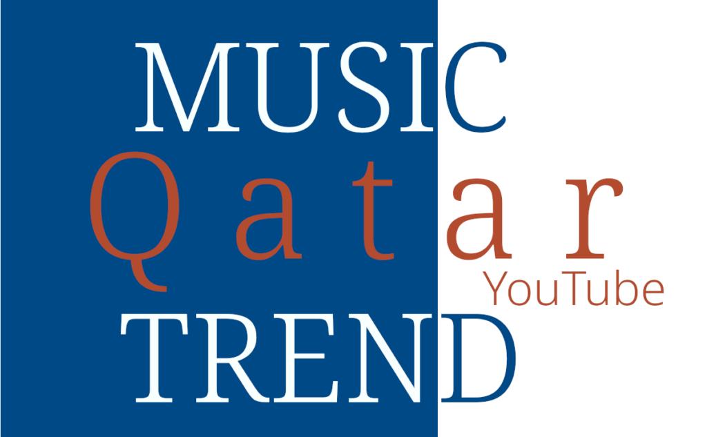 カタール 音楽 トレンド QA Qatar Music Trend