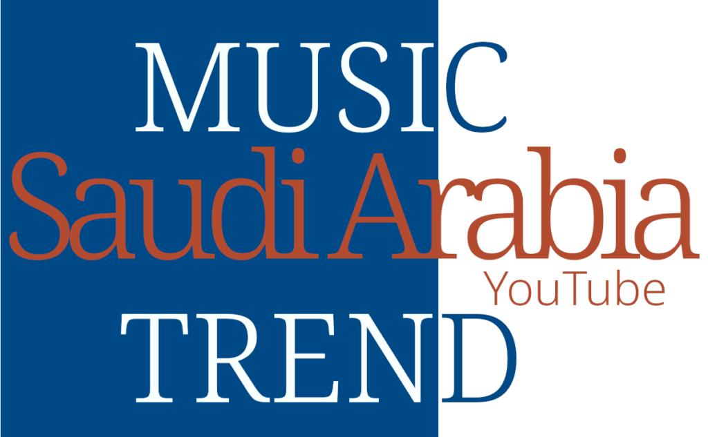サウジアラビア 音楽 トレンド Arabian music trends SA Saudi Arabia Music Trend
