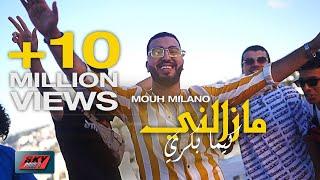 MOUH MILANO - MAZALNI KIMA BEKRI Official Video 2020 موح ميلانو - مزالني كيما بكري