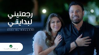 Assi El Hallani ... Ragateni Li Bedaity - Video Clip | عاصي الحلاني ... رجعتيني لبدايتي - فيديو كليب