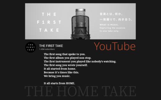 THE HOME TAKE