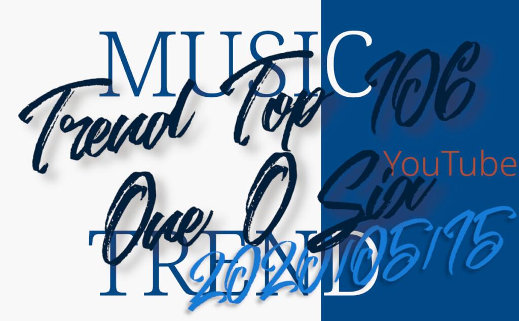 ユーチューブ 音楽 | トレンド 106 | 2020/05/15
